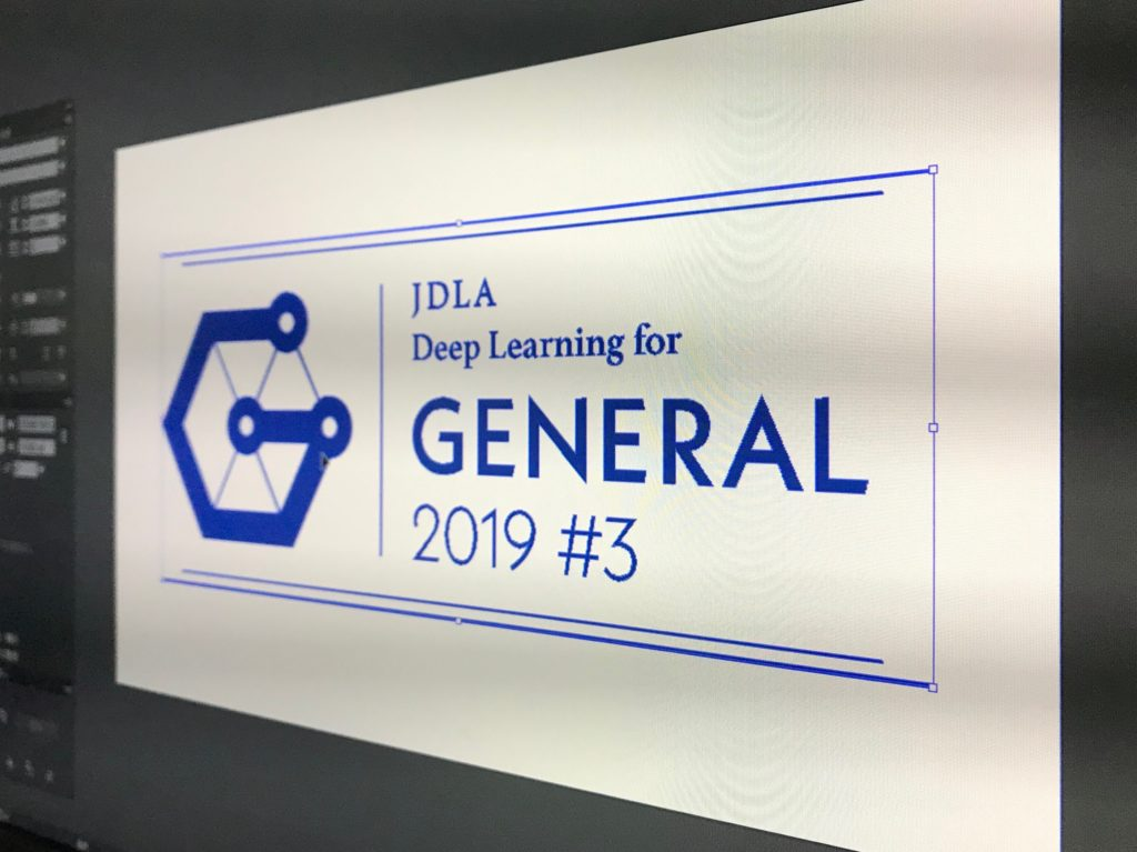 JDLA-Deep-Learning-for-GENERAL-2019-3